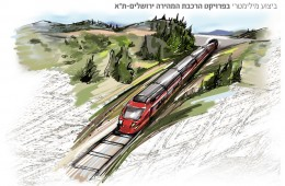 רכבת מהירה ירושלים-תל אביב